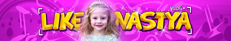 Лайк Настя - детский канал